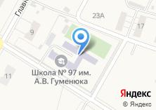 Компания «Средняя общеобразовательная школа №97 им. А.В. Гуменюка» на карте
