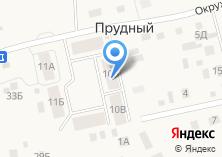 Компания «Прудный» на карте