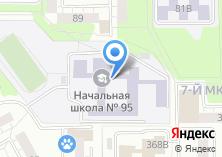 Компания «Начальная общеобразовательная школа №95» на карте