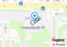 Компания «Гимназия №93 им. А.Ф. Гелича» на карте