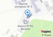 Компания «Средняя общеобразовательная школа №94» на карте