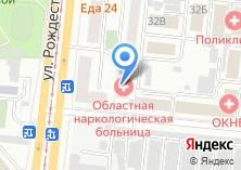 Компания «Областная клиническая наркологическая больница» на карте