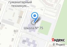 Компания «Средняя общеобразовательная школа №75» на карте