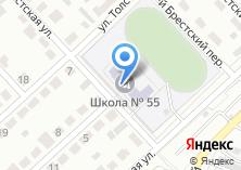 Компания «Средняя общеобразовательная школа №55» на карте