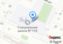 Компания «Коррекционная школа №119» на карте