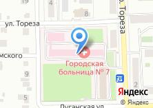 Компания «Городская больница №7» на карте