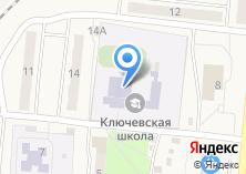 Компания «Ключевская средняя общеобразовательная школа» на карте