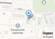 Компания «Почтовое отделение городского поселения Белый Яр» на карте