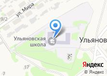 Компания «Ульяновская средняя общеобразовательная школа» на карте