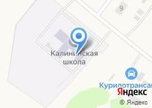 Компания «Калининская средняя общеобразовательная школа» на карте