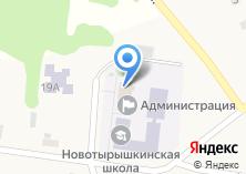 Компания «Администрация Новотырышкинского сельсовета» на карте