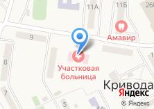 Компания «Криводановская участковая больница» на карте