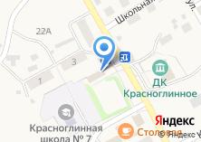 Компания «Почтовое отделение с. Красноглинное» на карте