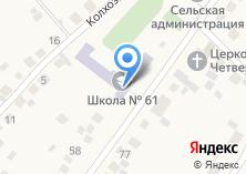 Компания «Толмачевская средняя общеобразовательная школа №61» на карте