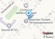Компания «Православный приход святого праведного Лазаря Четверодневного» на карте