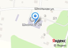 Компания «Марусинская средняя общеобразовательная школа №24» на карте