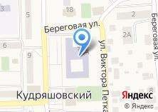 Компания «Кудряшовская средняя общеобразовательная школа №25» на карте