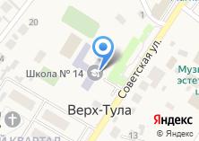 Компания «Средняя общеобразовательная школа №14» на карте