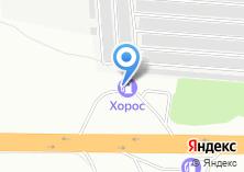 Компания «АЗС Хорос» на карте