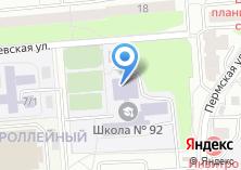 Компания «Средняя общеобразовательная школа №92» на карте