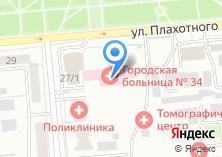 Компания «Городская клиническая больница №34» на карте
