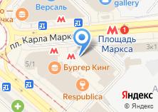 Компания «Станция Площадь Маркса» на карте
