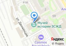 Компания «Западно-Сибирский центр научно-технической информации и библиотек Западно-Сибирской железной дороги» на карте