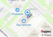 Компания «Быстроном» на карте