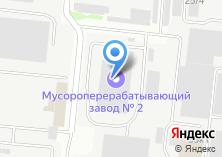 Компания «Новосибирский мусороперерабатывающий завод №2» на карте