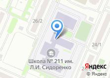 Компания «Средняя общеобразовательная школа №211» на карте