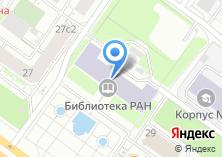 Компания «Отдел патентно-конъюнктурной информации ГПНТБ СО РАН» на карте