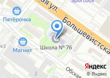 Компания «Начальная школа №76» на карте