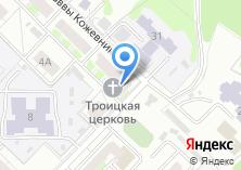 Компания «Православный приход во Имя Святой Троицы» на карте
