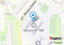 Компания «Средняя общеобразовательная школа №186» на карте