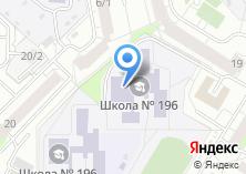 Компания «Средняя общеобразовательная школа №196» на карте