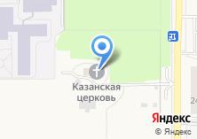 Компания «Церковь в честь иконы пресвятой Богородицы Казанская» на карте
