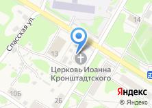 Компания «Православный приход во имя святого праведного Иоанна Кронштадтского» на карте