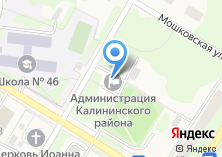 Компания «Администрация Калининского района» на карте