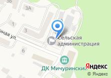 Компания «Администрация Мичуринского сельсовета Новосибирского района» на карте