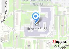 Компания «Средняя общеобразовательная школа №155» на карте