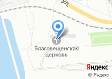 Компания «Православный приход в честь Благовещения Пресвятой Богородицы» на карте