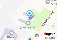 Компания «Каменская средняя школа №44» на карте