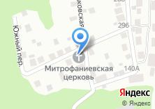 Компания «Храм во имя святителя Митрофана Воронежского» на карте