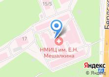 Компания «НИИ патологии кровообращения имени академика Е.Н. Мешалкина Минздрава России» на карте