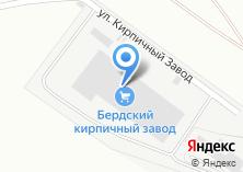 Компания «Бердский кирпичный завод» на карте