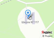 Компания «Средняя общеобразовательная школа №117» на карте