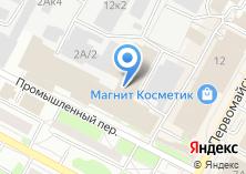 Компания «Бердск Плюс» на карте