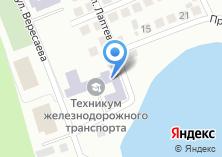 Компания «Новосибирский техникум железнодорожного транспорта» на карте
