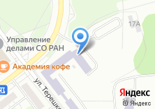 Компания «Президиум СО РАН» на карте