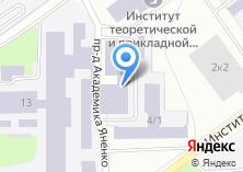 Компания «Конструкторско-технологический институт вычислительной техники СО РАН» на карте